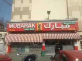 Mubarak Juice Stall, Al Ghanim, Doha - Zomato Qatar