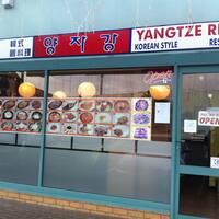 Yangtze River Korean Restaurant 양자강 Somerville Auckland