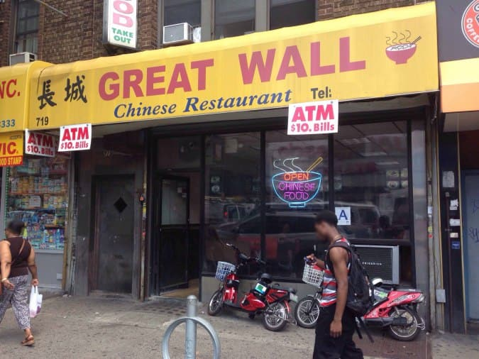 great wall chinese restaurant brooklyn new york city. Black Bedroom Furniture Sets. Home Design Ideas
