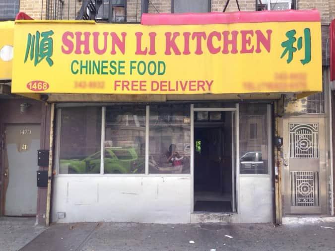Shun Li Chinese Restaurant Brooklyn New York City