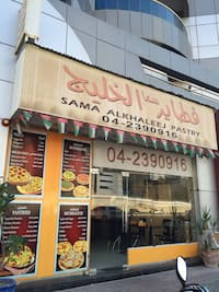 Sama Al Khaleej Pastry, Al Nahda, Dubai - Zomato
