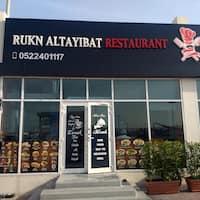 Rukn Altayibat Restaurant, Saif Zone, Sharjah - Zomato