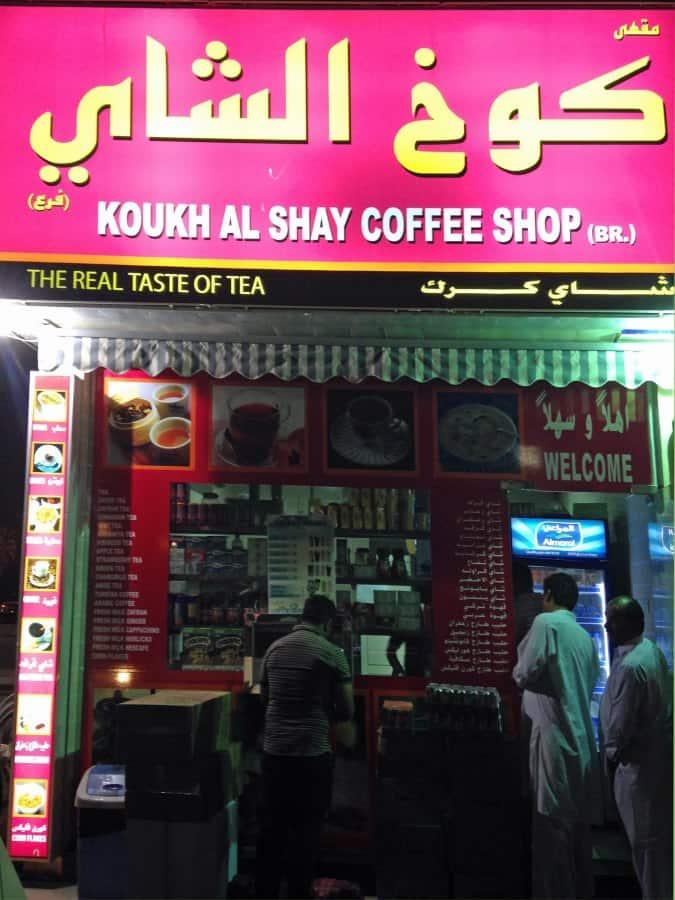Koukh Al Shay Coffee Shop Photos Pictures Of Koukh Al