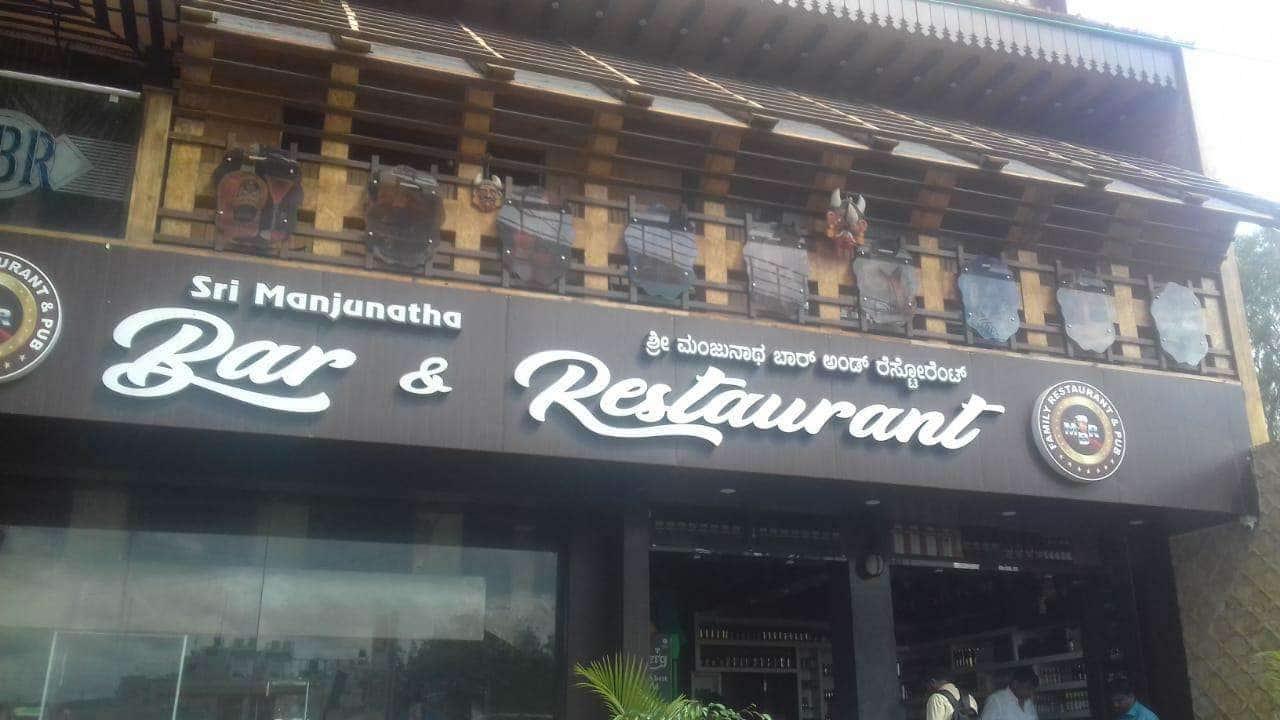 Shree Manjunatha Bar And Restaurant
