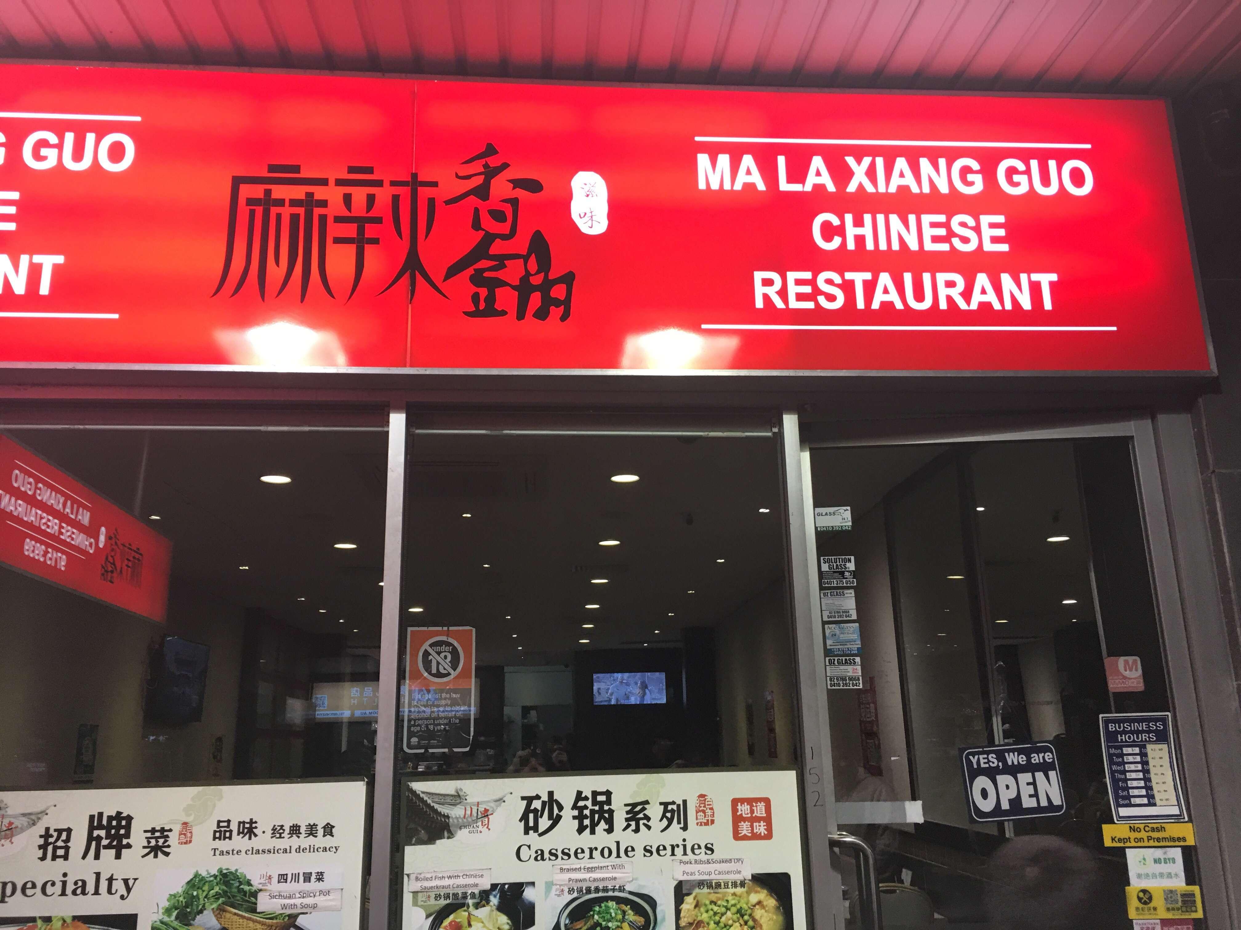 Ma La Xiang Guo 麻辣香锅